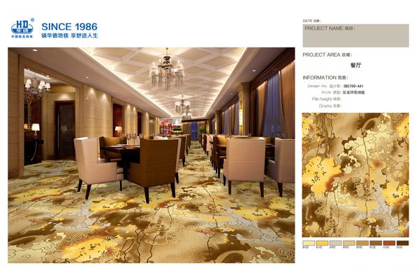 3B5799-A41-餐厅效果图