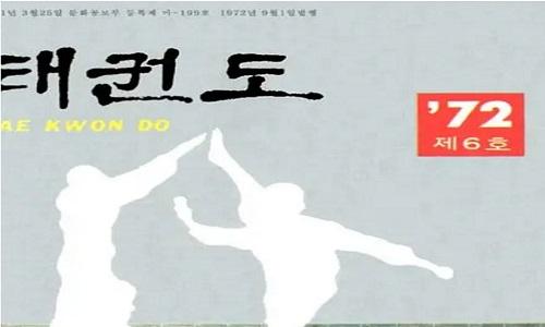 韩国跆拳道馆十大流派