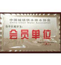 中国城镇供水排水协会会员单位