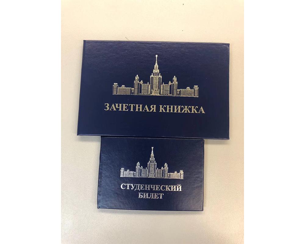 莫斯科国立大学 成绩册与学生证