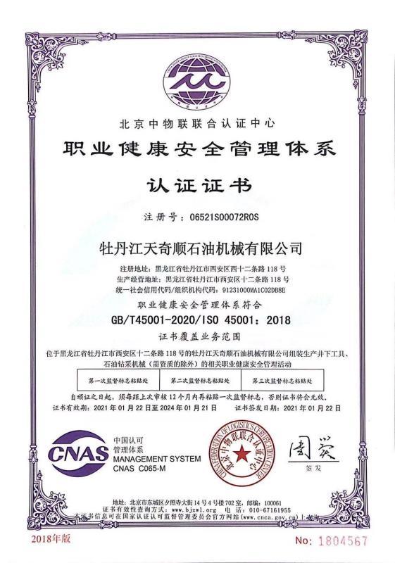 職業安全管理體系認證證書