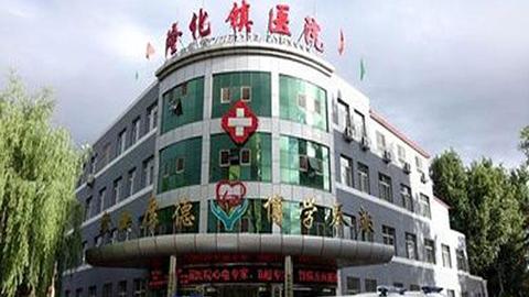 隆化镇医院