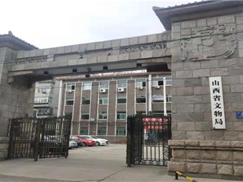 2020年7月山西省文物局辦公樓抗震維修改造工程