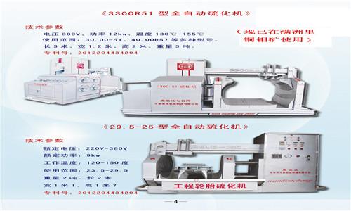 《3300R51》《29.5R-25》型全自动硫化机