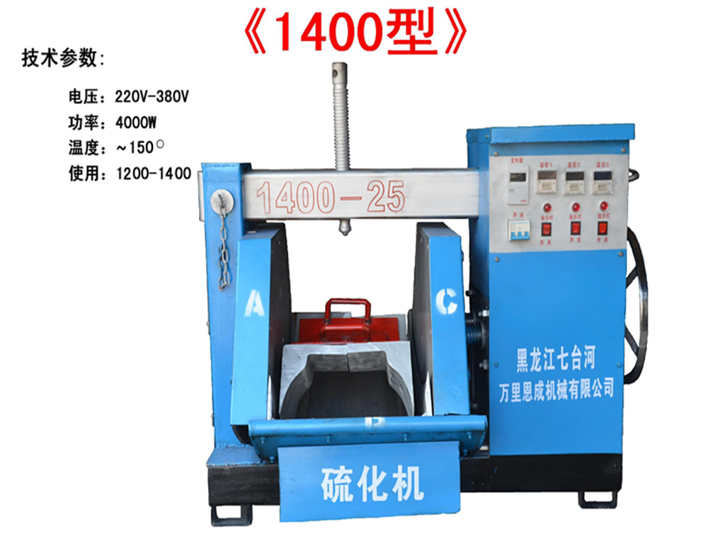 《1400》型硫化机