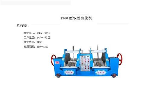 《1200型》双槽硫化机