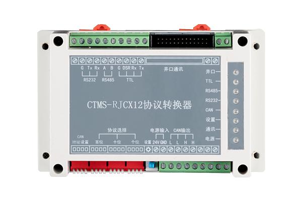 CTMS-TCX12协议转换器