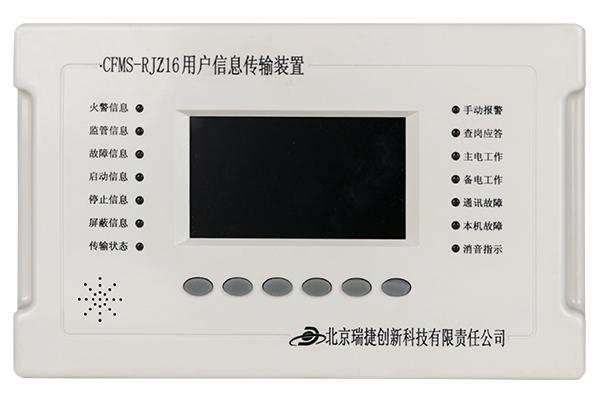 CFMS-RJZ16用户信息传输装置