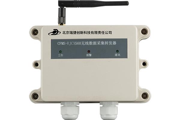 CFMS-TC560无线数据采集转发器