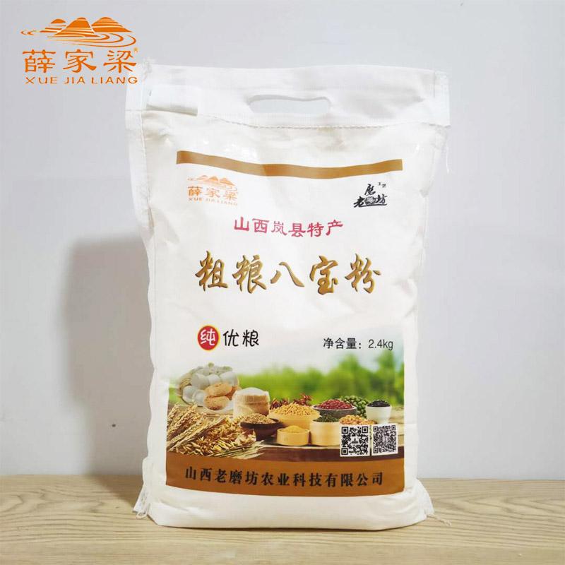粗糧八寶生粉2.4kg