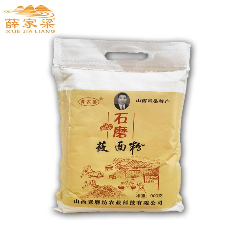 石磨莜麥粉900g