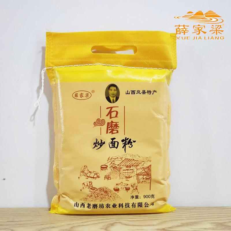 石磨炒面粉900g