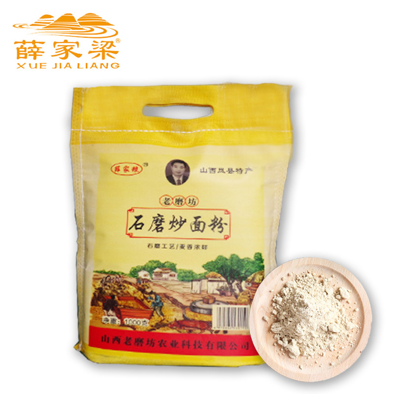 石磨炒面粉1000g