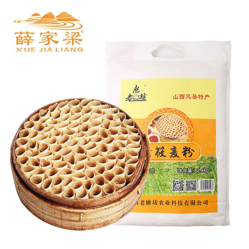 精莜麥粉2.4kg