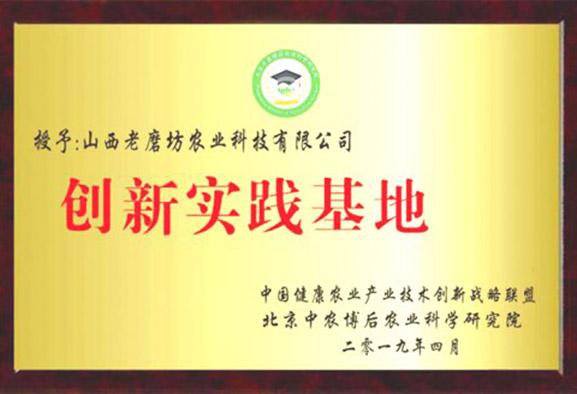 北京中農博后農業科學研究院創新基地