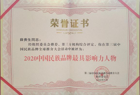 2020年中國民族品牌******影響力人物