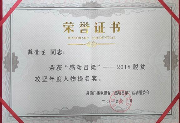 2018脫貧攻堅人物提名獎