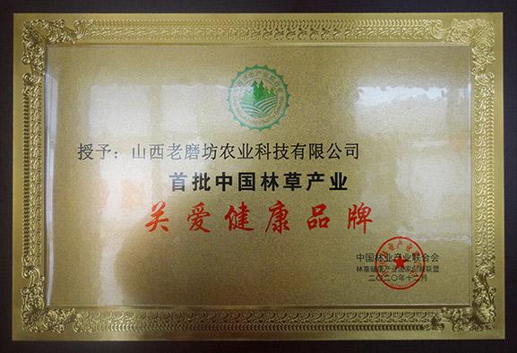 首批中國林草產業關愛健康品牌