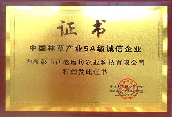 中國林草產業5A誠信企業