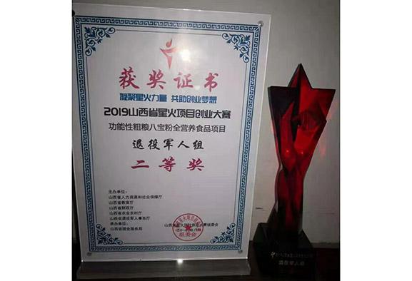2019山西省星火項目創業大賽退役軍人組二等獎