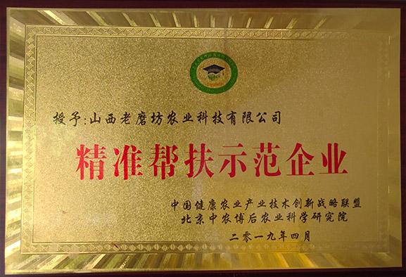 中國健康農業產業技術創新戰略聯盟幫扶示范企業