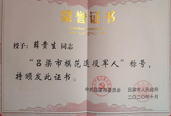 2020年呂梁市模范退役軍人