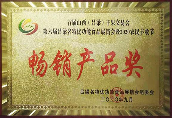 2020年農民豐收節暢銷產品獎