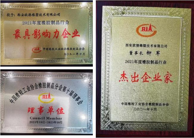 欧德橡塑公司当选为中国橡胶工业协会橡胶制品分会第十届理事会理事单位