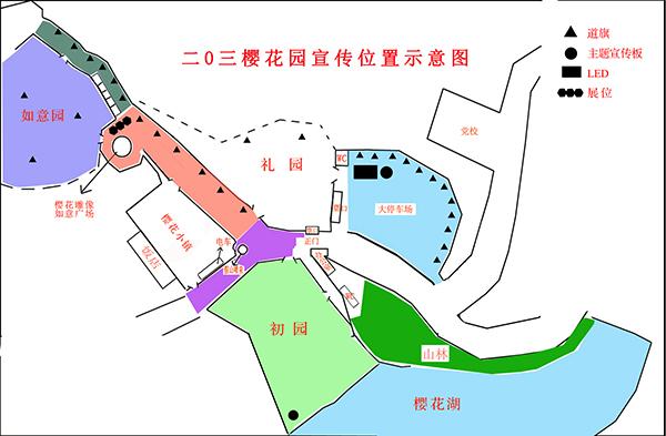 2019年櫻花節招募合作伙伴
