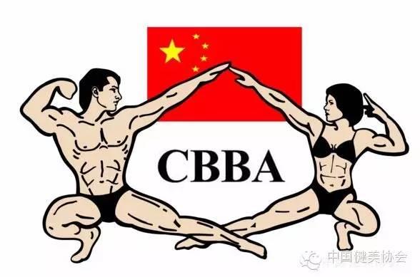 中国健美协会关于做好参加2017年******健美、健身锦标赛集训工作的函