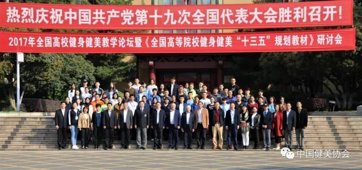 武汉体育学院举行全国高校健身健美教学论坛