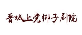 晋城上党梆子剧院