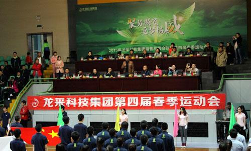 聚势腾飞逐梦扬威——龙采科技集团第四届春季运动会