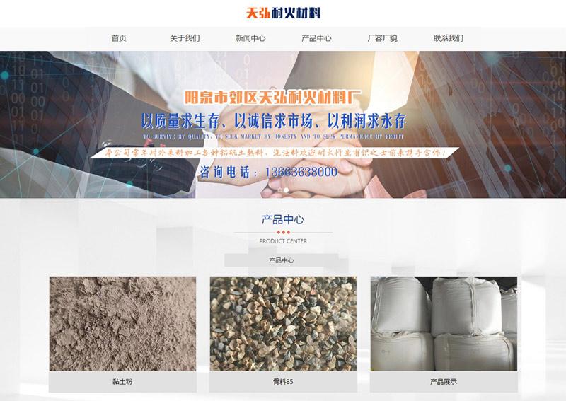阳泉市郊区天弘耐火材料厂111