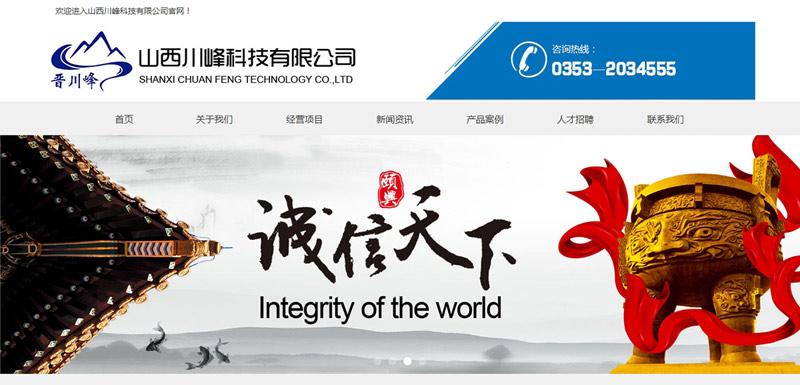 山西川峰科技有限公司
