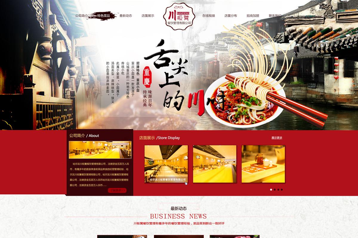 哈尔滨川板凳餐饮管理有限公司
