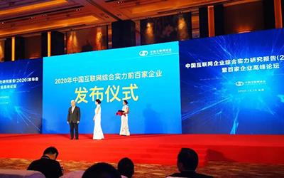 2020中国互联网综合实力企业揭晓|龙采又进一步连续六年蝉联榜单稳居前四十!