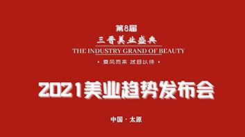 第八届三晋美业时尚盛典在太原市宜尚酒店盛大开幕