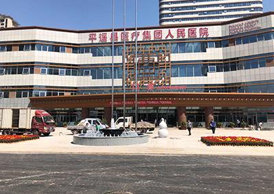 平遥县人民医院