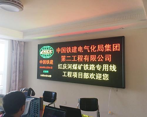 中國鐵建電氣化紅慶河煤礦鐵路項目部