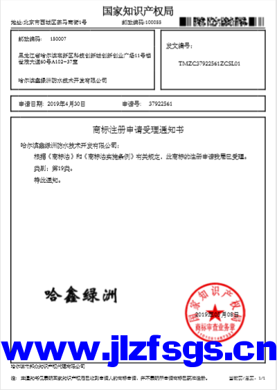 庆祝:哈鑫绿洲防水专利商标成功
