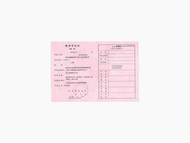 税务登记证(地副)