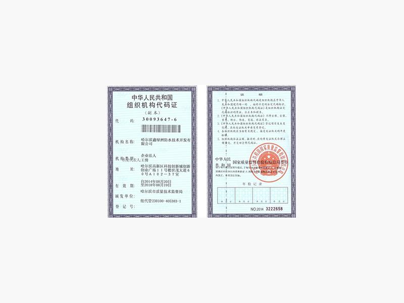 组织代码证(副)
