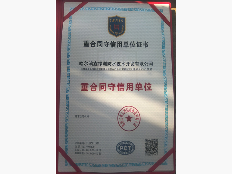 荣誉证书(2019-2020)