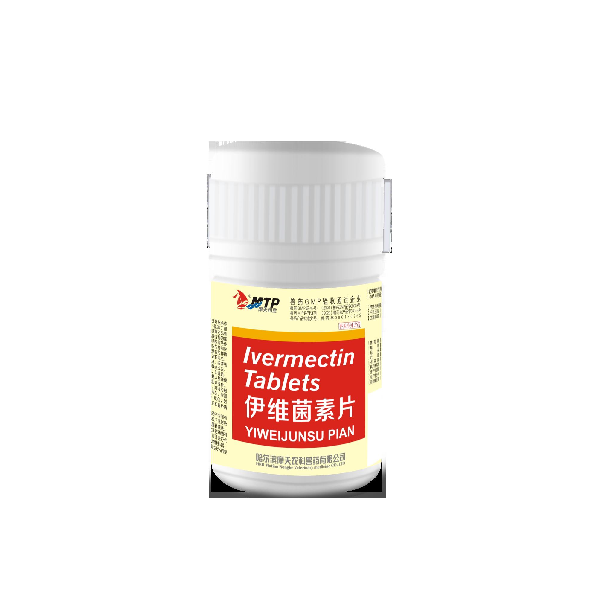 伊維菌素片