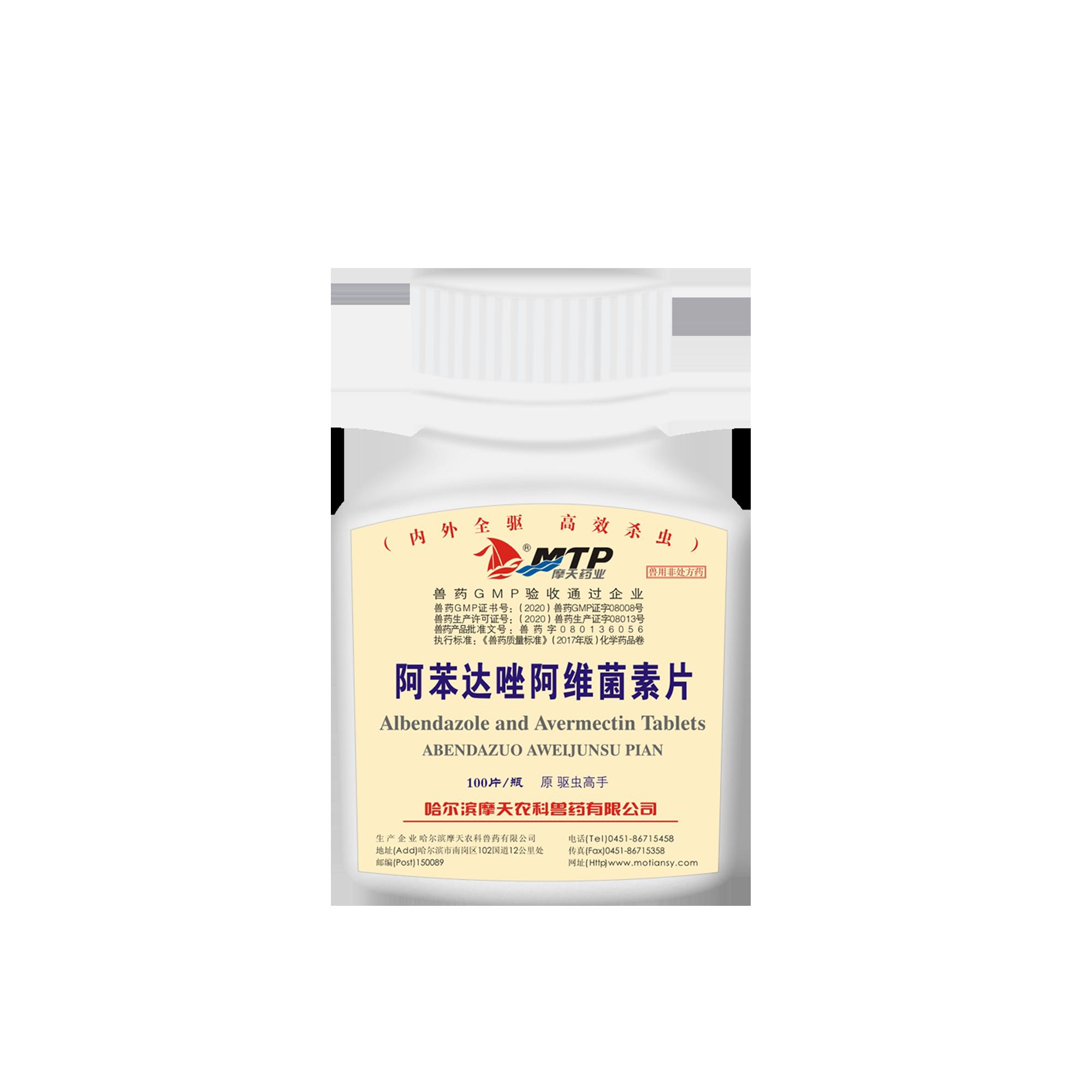 阿苯達唑阿維菌素片