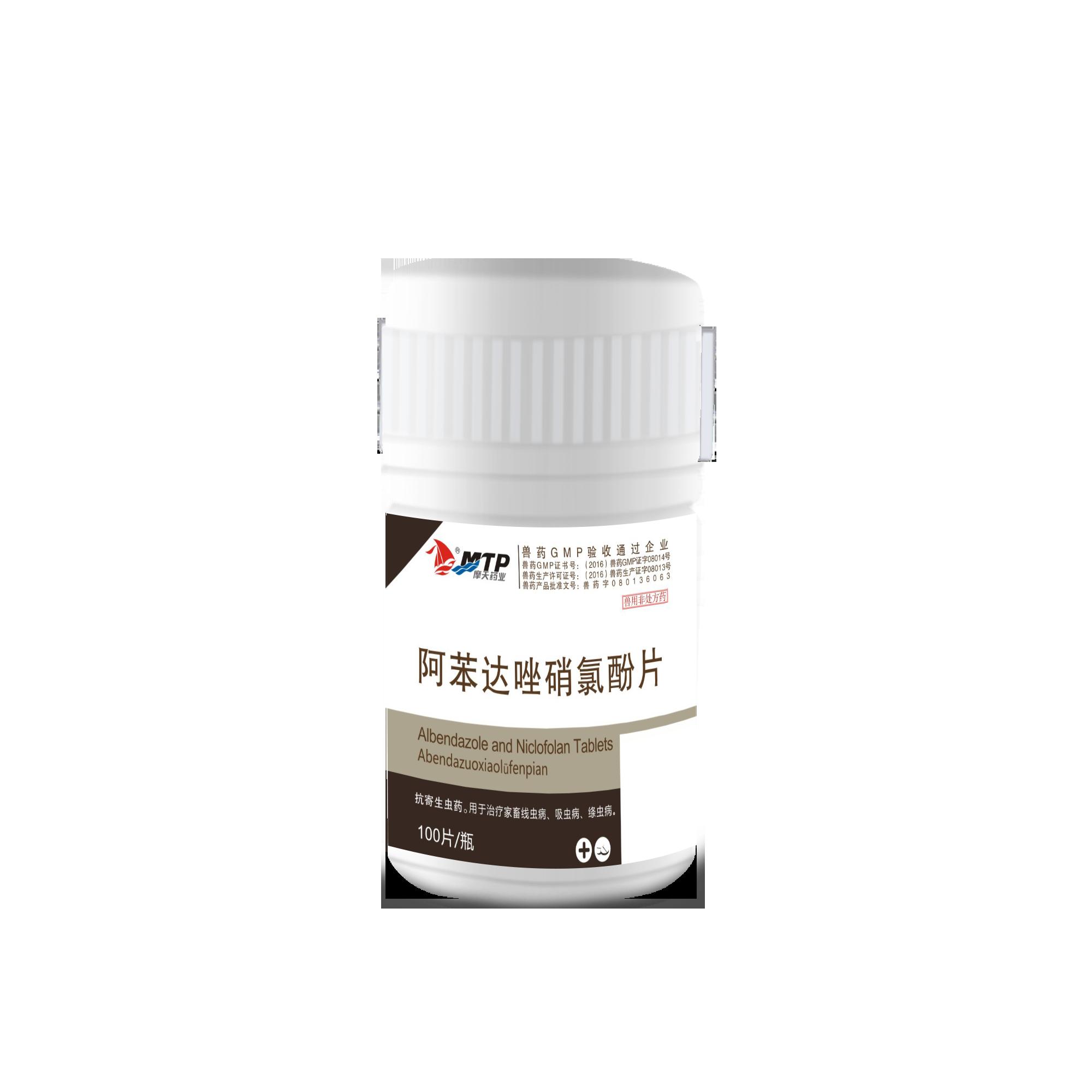 阿苯達唑硝氯酚片
