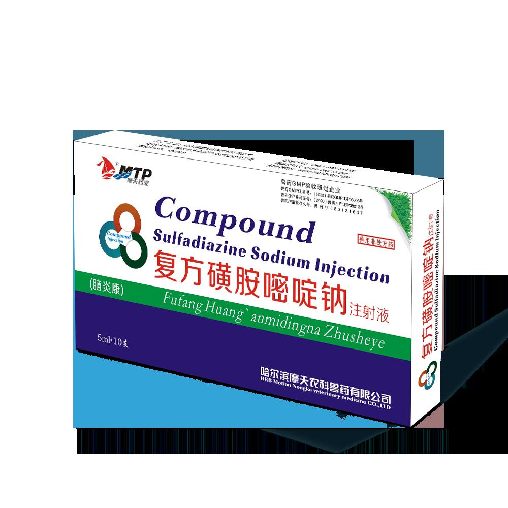 復方磺胺嘧啶鈉注射液