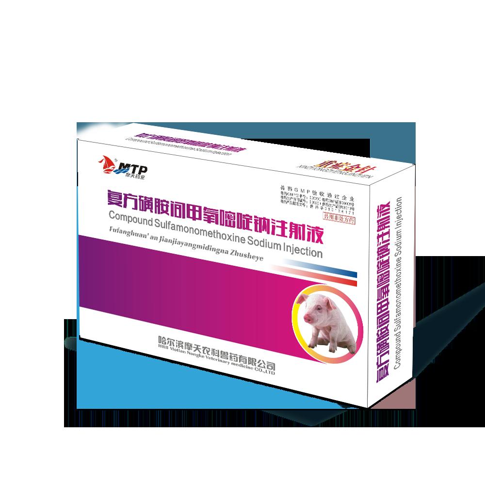 復方磺胺間甲氧嘧啶鈉注射液