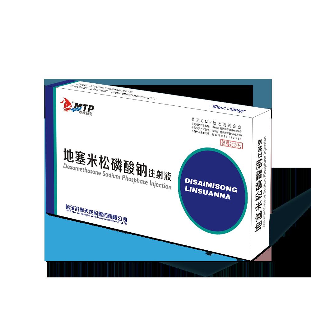 地塞米松磷酸鈉注射液